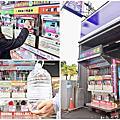 幸福水屋–神岡中正店