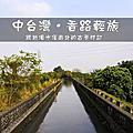 中台灣‧香路輕旅–跨越濁水溪南北的古老印記