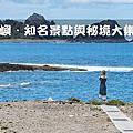 蘭嶼景點秘境懶人包