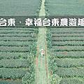 2020幸福台東農遊趣