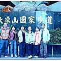 097.11.15佳義 大凍山觀日出