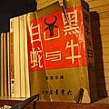 黑牛與白蛇  大業書店   楊念慈  民國五十二年十一月台初版  發行人陳暉