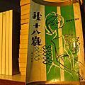 我十八歲  楊小雲  平原 1966