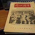 中國一周,中國新聞出版公司,民國43年出版 ,230,243,247,....248等等期:到府收購舊書二手書長輩書書影
