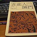 養龍人師門,也斯,民眾日報,1979年:到府收購二手書舊書老書回收買賣書影