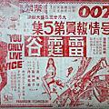 007系列 : 雷霆谷、霹靂彈、太空城、海底城、金鋼鑽