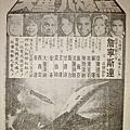 驚爆九重天 AIRPORT '79