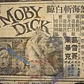 怒海斬白鯨  Moby Dick