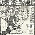 The Great Waltz : 翠笛春曉 (1972、1938)