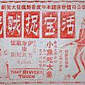 活宝捉賊記  That Riviera Touch