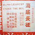 海底長征 20,000 Leagues Under the Sea : 海底長征、白浪滔天伏海妖