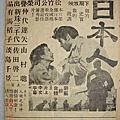 日本人 (人間の條件):共6集