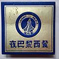 1970年代台北市的西餐廳 (4)