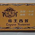 1970年代台北市的西餐廳 (5)