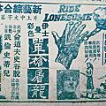單槍(騎)屠龍 Ride Lonesome