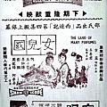 西遊記女兒國 1968、2018
