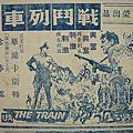 戰鬥列車 The Train