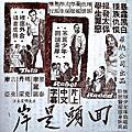 【回頭是岸】This Rebel Breed (1960) / Somebody Up There Likes Me (1956)