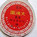 1970年代台北市的西餐廳 (7)