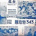 343特攻隊 (太平洋の翼)