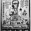 【鐵幕大逃亡】Funeral in Berlin