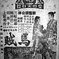 【馬賊】戦国群盗伝