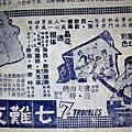 七難友 (7 IN TROUBLES)