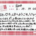【雜圖】公演 手書きコメント(渡辺麻友)