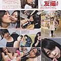 【雜誌】2012(渡辺麻友)