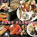 【台北火鍋】紅蟹將軍-帝王蟹鍋物吃到飽