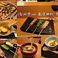 【台北中山】東京田町 鳥心