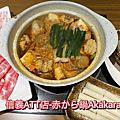 【台北火鍋】赤から鍋Akakara (信義ATT店)