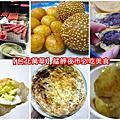 【台北萬華】艋舺夜市必吃美食(捷運龍山寺站)