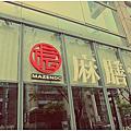 台北-麻膳堂