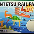 近畿鐵道周遊券
