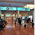 松山-羽田機場