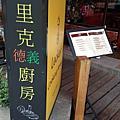 20130703里克lecker德義廚房