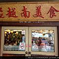 20130828銘記越南美食