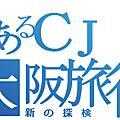 とあるCJの大阪旅行