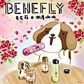 【台北美食】貝尼菲 Benefly 漸層咖啡專賣店