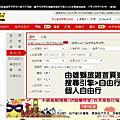 【旅遊平台】雄獅新自由行