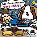 【宅配甜點】Les rêves pâtisserie