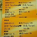 98/314~3/15台中逢甲夜市科博館走透透之生日快樂