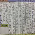 2012112感恩的信