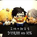 【雜貨屋】二創-YURI!!! on ICE