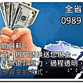 辦門號換現金-現金10萬內-0989 221 765 金店長