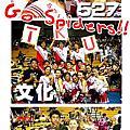 【07.5.27大專盃tku spider啦啦隊!!】