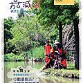 2013嘉減碳第二刊