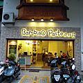 Bambino Pasta 巴比諾義大利餐廳