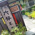 六梅草堂(旗山店)
